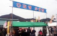 ひなせかき祭り