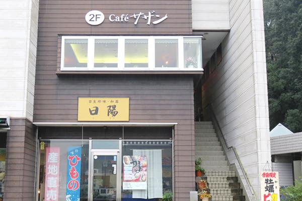 Cafeサザン