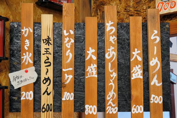 Hinasegaoka San-chome
