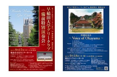 東アジア教育フォーラム記念演奏会