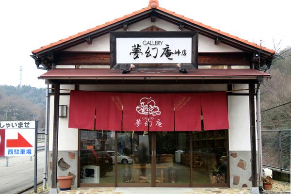 Gallery Mugen-an Touge Shop