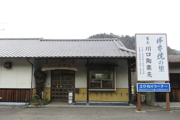 川口陶楽苑(かわぐちとうらくえん)