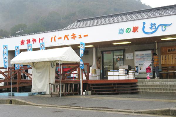 Umi-no-eki (Sea Station)Shioji