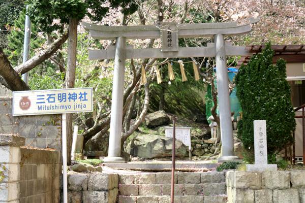 三石明神社