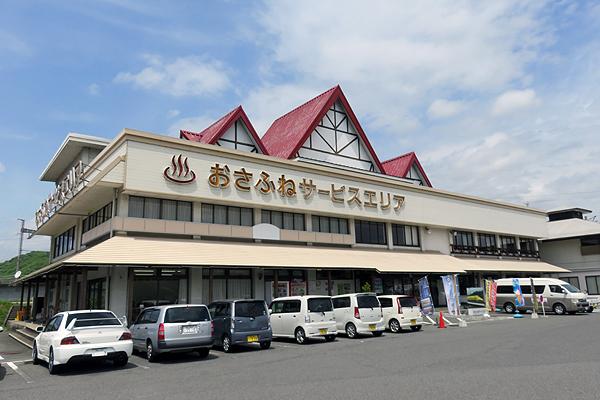 Osafune Service Area
