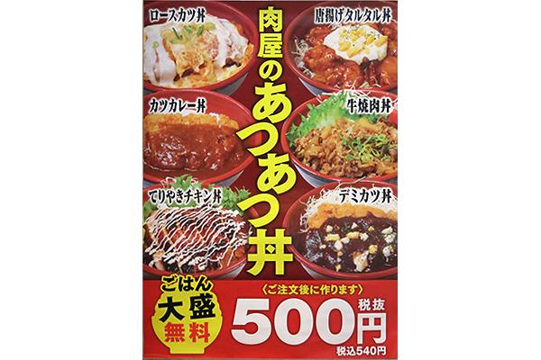 Meat Hashiguchi Osafune